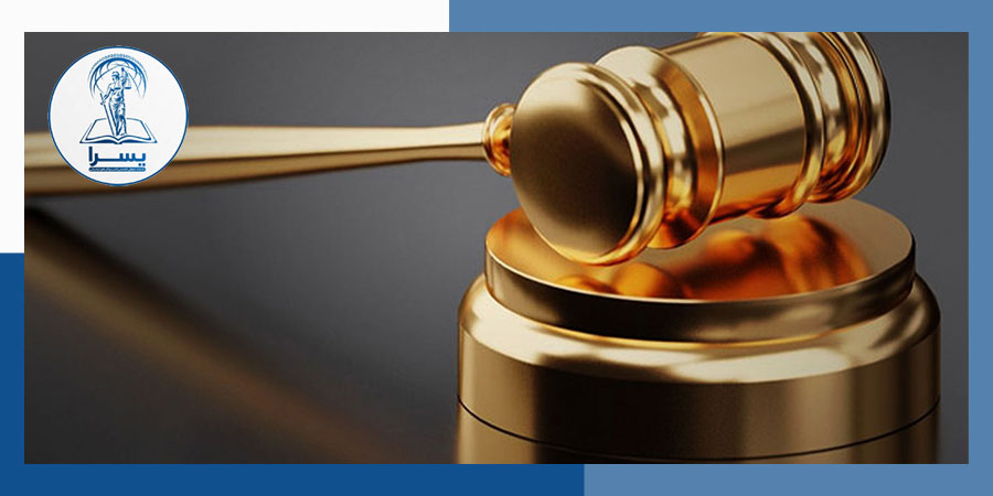 مفهوم داوری در قوانین داخلی و بین المللی